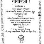 Geetavali [Satokand] by गोस्वामी तुलसीदास - Goswami Tulsidas