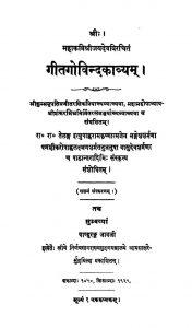 Geetgovinda Kavyam [Ed. 7] by जयदेव - Jaydev