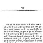 Gun-than by गुरुदत्त - Gurudutt