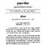 Gurukul Patrika [Magh 2014] [Jan-Feb 1968] [Year 20] [No. 6] [Purnank 234] by विभिन्न लेखक - Various Authors