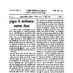 Gurukul Vishwavidyalaya Ka Mukh-Patra [April 1940] by विभिन्न लेखक - Various Authors