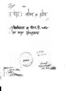 Hanuprashad Podaar Byaktitya Evam Kritiva by सदगुरुशरण विद्यार्थी - Sedguru Vidyarthi