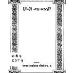Hindi Gadya-Bharti  by अमृत राय - Amrit Raiआरिगपूडि - Arigpudiचन्द्रकिरण सौनरेक्सा - Chandrakiran Saunreksaपं. जवाहरलाल नेहरु - Pt. Jawaharlal Nehruबालकिशौरि रेड्डी - Balkishaurik Reddiयशपाल जैन - Yashpal Jainश्री पहाड़ी - Shri Pahadiश्री शान्तिप्रिय द्विवेदी - Shri Shantipriy Dwivediसादिक अली - Sadik Aliसुन्दर रेड्डी - Sundar Reddi