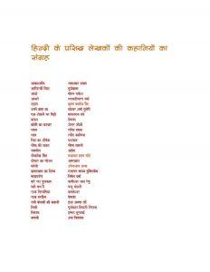 Hindi Ke Prasiddh Lekhakon ki Kahaniyon ka Sangrah by जयशंकर प्रसाद - jayshankar prasad