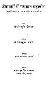 Jainagamon Main Bhagvan Mahavir by हीरामुनि 'हिमकर' - Heeramuni 'Himkar'