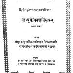Jambu Dweepa Pragyapti Sutram [ Part 1] by घासीलाल जी महाराज - Ghasilal Ji Maharaj