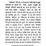Janmanas by रवीन्द्र कुमार जैन - Ravindra Kumar Jain