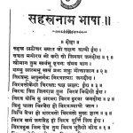 Jin Sahastranam Bhasha by अज्ञात - Unknown