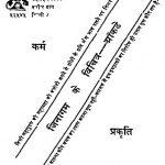 Jinagam Ke Vichitra Ankade by पन्नालाल जैन - Pannalal Jain