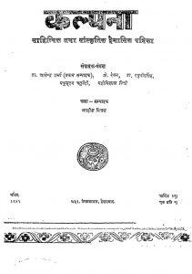 Kalpna Sahityik Tatha Sanskritik Dwaimasik Patrika by आर्येन्द्र शर्मा - Aaryendra Sharmaडॉ. रघुवीर सिंह - Dr Raghuveer Singh