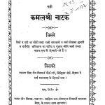 Kamal Shri Natak by अज्ञात - Unknown