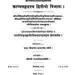 Kavyasangrahasya [Part 2] by धर्मसिंह सूरी - Dharma Singh Suri