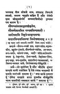 Laghu Panchamrita Prakashal by अज्ञात - Unknown