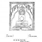 Mahaveer Jayanti Smarika [1977] [No. 18] by विभिन्न लेखक - Various Authors