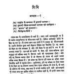 Manushya Ka Bhagya by पी. एल. एन. - P. L. N.