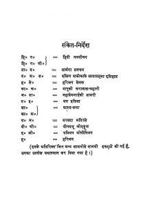 Mere Samkalin by मोहनदास करमचंद गांधी - Mohandas Karamchand Gandhi ( Mahatma Gandhi )