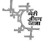 Meri Jaavan Yatra [Part 5] by अज्ञात - Unknown