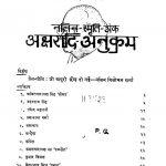 Nai Dhara : Nalin-Smriti-Ank [Year 12] [Ank 8-9] [Nov -Dec १९६१]  by रामवृक्ष बेनीपुरी - Rambriksh Benipuri