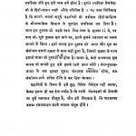 Prem Prasoon by प्रेमचंद - Premchand