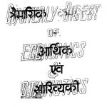 Quarterly Digest Of Economics & Statistics [Vol. 9] [No. 1]  by अज्ञात - Unknown