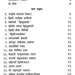 Rashtrabhasha Hindustani [Part 1]  by मोहनदास करमचंद गांधी - Mohandas Karamchand Gandhi ( Mahatma Gandhi )