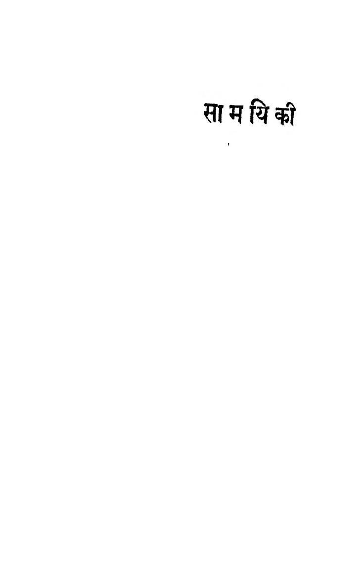 Book Image : सामयिकी - Saamyiki
