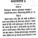 Sabha Vilas by विभिन्न लेखक - Various Authors