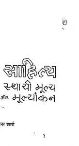 Sahitya Sthayi Mulya Aur Mulyankan by रामविलास शर्मा - Ramvilas Sharma