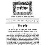 Sarvadeshik [Year 32] [No. 6] by विभिन्न लेखक - Various Authors