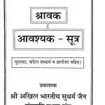 Shravak Aavshyak Sutra by अज्ञात - Unknown