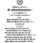 Shri AmitgatiSrawakachaar by पण्डित भागचन्द्र जी - Pandit Bhagachandra Ji