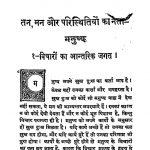 Tan, Man Aur Paristithiyon Ka Neta - Manushya by जेम्स एलेन - James Allen