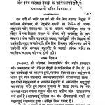 Veer Jayanti Utsav Samvat 245 by अज्ञात - Unknown