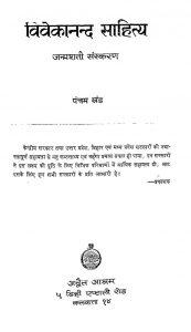 Vivekanand Sahitya Janmshati Sanskaran [Khand-5] by स्वामी विवेकानंद - Swami Vivekanand