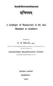 A Catalogue Of Manuscripts In The Jain Bhandars At Jaisalmer  by लालचन्द्र भगवानदास गान्धी - Lalchandra Bhagawandas Gandhiसी० डी० दलाल - C. D. Dalal