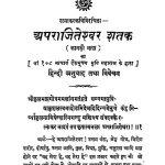 Aprajiteshvar Shatak  by रत्नाकर कवि - Ratnakar Kavi