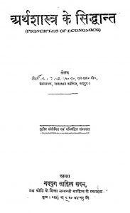 Arthshastra Ke Siddhant by विजयेन्द्रपाल सिंह - Vijayendrapal Singh