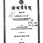 Atharvved [Bhag 4] by श्रीपाद दामोदर सातवळेकर - Shripad Damodar Satwalekar