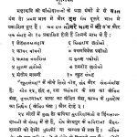 Bankidas Granthavali [Part 2] by विभिन्न लेखक - Various Authors