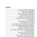 Bharat Ke Darshan mein Sangeet by विभिन्न लेखक - Various Authors
