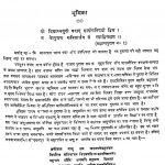 Brahma Purana [Hindi Anuvad Sahit] by अज्ञात - Unknown
