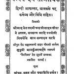Chaityavandan Saamaayik by अज्ञात - Unknown