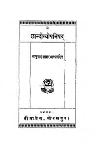 Chandogyopanishad by शङ्कराचार्य - Shankaracharya