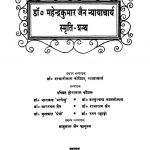 Dr Mahendra Kumar Jain Nyayacharya Smriti Granth by अज्ञात - Unknown