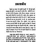 Hindi Pad Sangrah [Bhag 10] by रामसिंह तोमर - Ram Singh Tomar