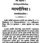Nyayadeepika by धर्मभूषण यति - Dharma Bhushan Yati