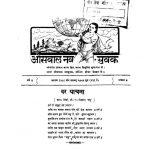 Oswal Navyuvak  by महात्मा गाँधी - Mahatma Gandhi