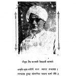 Padarath Vigyan by कविराज रामरक्षा पाठक - Kaviraj Ramaraksha Pathak