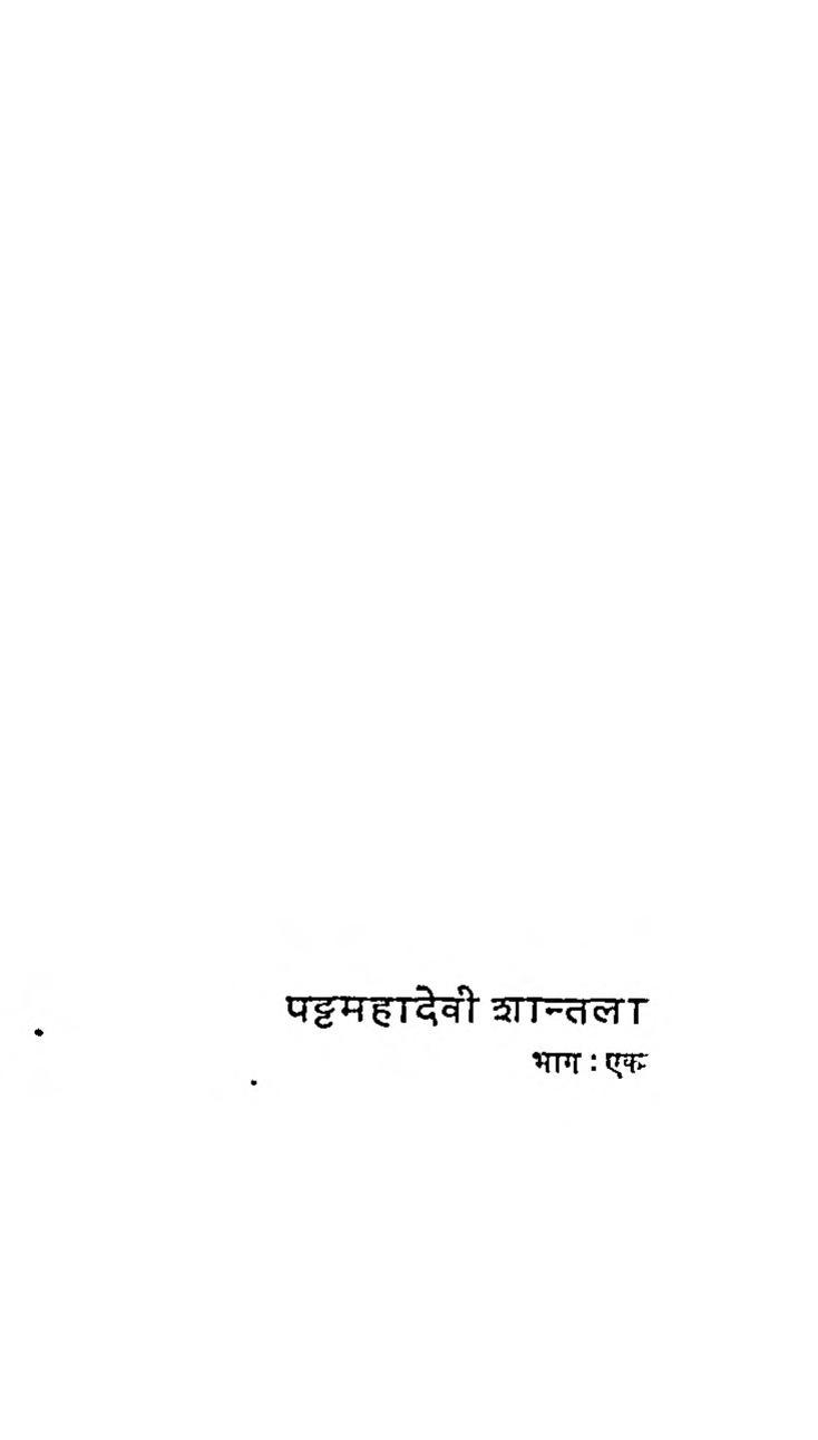 Book Image : पट्टमहादेवी शान्तला [भाग 1]    - Pattamahadevi Shantla [Bhag 1]