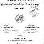 Pramukh Smritigranthon mein Naari Ek Sameekshatmak Adhayayan by रञ्जना यादव - Ranjana Yadav